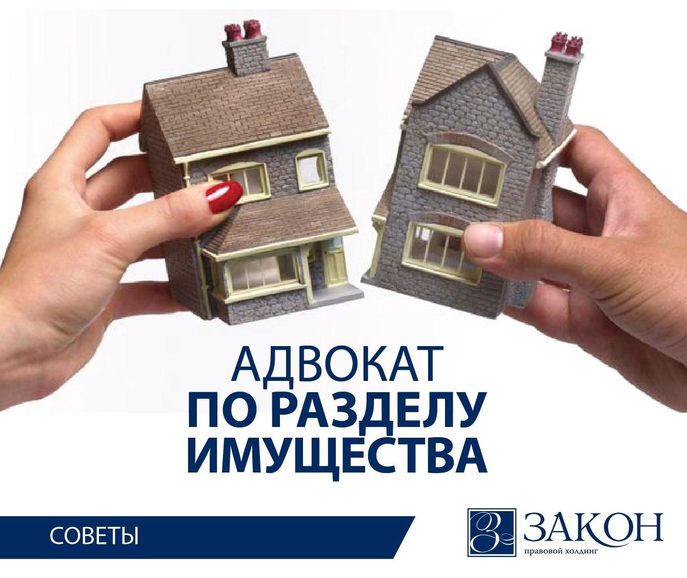 раздел имущества при разводе в долевой собственности был след